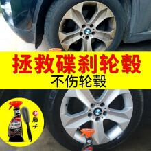 E路驰 汽车轮毂清洗剂 铝合金钢圈清洁剂强力去污铁粉去除剂除锈剂除氧化翻新车轮子 轮毂清洗剂送刷子