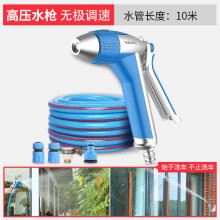 沿途洗车水枪PVC软管喷头高压喷头冲洗水枪家用浇花冲洗水管套装 10米