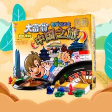 大富翁 中国之旅银牌 大富翁游戏棋中国之旅桌游玩具 模拟经营强手棋娱乐游戏