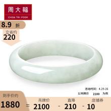 周大福 温润儒雅 翡翠玉手镯 K63603 57mm 2100元