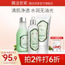 膜法世家面膜套装 绿豆清洁控油男士女士护肤品套装 3件套(洁面+水+乳)