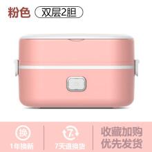 领锐多功能电热饭盒迷你双层加热饭盒可插电蒸煮饭上班族便当盒 粉色单层 2-59