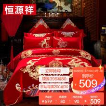 京东超市恒源祥 全棉婚庆四件套 大红绣花结婚套件 新婚床单被套 床上用品 情比金坚220*240cm
