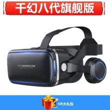暴风魔镜 千幻魔镜8代VR眼镜身临其境3D立体手机眼镜暴风3d头戴式家庭影院 【八代 旗舰版】