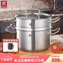 德国双立人(ZWILLING) 蒸锅 汤锅蒸笼不锈钢锅具2件套装 24cm
