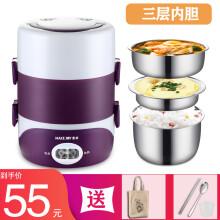 麦卓(MAKE JOY)电热饭盒上班族保温加热饭盒插电保温饭盒热饭器 紫色(三层-2升)+餐具袋子