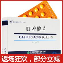 鲁北 咖啡酸片 0.1g*36片/盒 【3盒装】 疗程用药