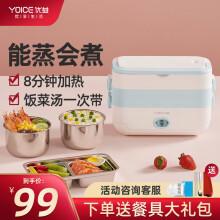 优益(Yoice)电热饭盒 加热饭盒三层上班族带饭神器 保温蒸煮饭器1.4升大容量 云水蓝双层-餐具款