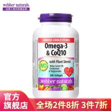 京东国际伟博天然webber naturals鱼油植物甾醇加辅酶Q10  维护心脏健康 守护心脑 减胆固醇 200粒