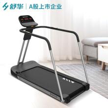 舒华(SHUA)SH-T5600 家用减震全扶手走步机按摩跑带非平板跑步机 运动健身器材 A6 ZS