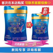 【品牌新客买一罐送1罐】美赞臣蓝臻妈妈孕期奶粉850g