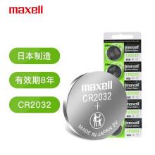 京东超市麦克赛尔(Maxell)CR2032 3V纽扣电池5粒装 汽车钥匙遥控器电子秤电子手表锂电池/温度计/体温计 日本制造