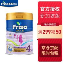 京东国际新加坡版新升级 美素佳儿(Friso)成长配方奶粉4段(3岁以上)900g 4段(3岁以上)900g/罐    95.67元