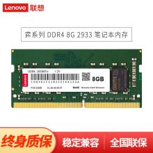 联想(Lenovo)弈系列 8G DDR4 2666  笔记本内存条 长鑫颗粒/国产颗粒/终身保固 8G DDR4 2933    179元