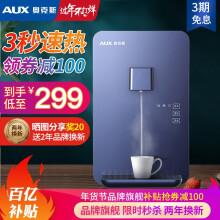 奥克斯(AUX)管线机 家用壁挂式速热饮水机 即热即饮 无胆饮水器 即热即饮 299元