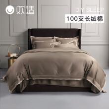 欢适DIY SLEEP 100支纯白色简约全棉床上四件套纯棉双人简欧轻奢华刺绣边被套床上用品 马鞍棕 标准款200x230cm