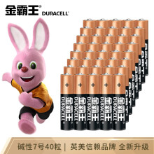 京东超市金霸王(Duracell)7号电池40粒装 碱性七号干电池 适用于便携体温计/耳温枪/血糖仪/无线鼠标/遥控器/血压计等
