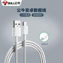 京东超市 公牛 BULL Type-c数据线/USB转接头充电线 安卓数据线Micro11.69元