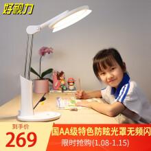 京东超市好视力国家眼科联合研制护眼台灯学习学生阅读国AA级儿童书桌床头灯卧室减蓝光led读写灯