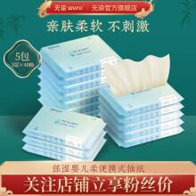 无染(wuro)婴儿纸巾 本色抽纸3层40抽5包便携柔软保湿 宝宝专用面巾纸卫生纸 整箱