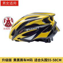 MOON 自行车头盔骑行装备四季男女款轻公路山地车安全帽单车头盔 升级版黄黑赛车道M码