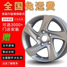 鑫轮 HP宏普汽车轮毂适用于15寸16寸海马福美来海福星普力马欢动M3M5铝合金改装轮毂 15寸海马欢动款 214 适用于海马