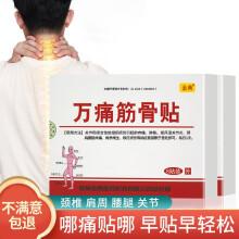 金典 万痛筋骨贴8贴装 颈椎贴 肩周酸麻疼痛贴 跌打损伤 关节肿胀 腰腿疼痛 一盒8贴