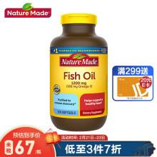 Nature Made天维美无腥味高浓度深海鱼油软胶囊1200mg 220粒 欧米伽3 中老年鱼油  美国进口年货礼品