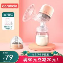 京东超市多啦贝啦 Dora bela 6001电动吸奶器全自动挤拔奶器硅胶集乳器一体式孕产妇产后按摩催乳