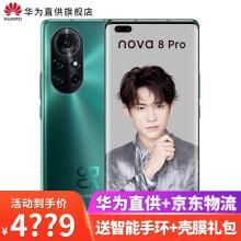 华为nova8pro 5G手机 绮境森林 全网通(8GB+128GB)碎屏险套装4279元