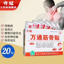 万通筋骨贴肩周炎颈椎病关节疼痛腰肌劳损腰间盘突出膝盖腰椎颈椎贴 10贴*2盒