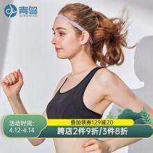 青鸟个性运动发带头带男女吸汗跑步瑜伽头巾头戴健身房跳舞止汗带 丁香紫