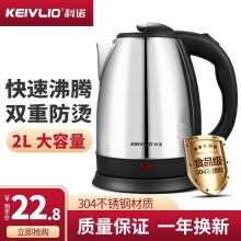 科诺电热水壶食品级不锈钢电水壶自动断电防干烧双层防烫热水壶烧水壶 经典银1820