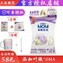 20年月产雀巢孕产妇奶粉 A2妈妈配方奶粉350g(孕妇产妇适用)10*35g