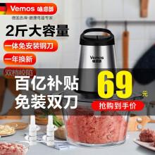 京东超市味魔师Vemos绞肉机家用打肉机搅拌机全自动辅食料理机电动碎肉机 升级加厚玻璃碗【 选配2套刀】