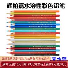 军图绘 辉柏嘉12支水溶性彩色铅笔 单色水溶彩铅单支 标图铅笔 466草绿单支 单支