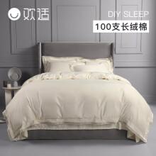 欢适DIY SLEEP 100支纯白色简约全棉床上四件套纯棉双人简欧轻奢华刺绣边被套床上用品 梨花白 标准款200x230cm