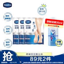 京东超市凡士林(Vaseline)烟酰胺滋养修护足膜组套装 (3X24ML)(含烟酰胺、微凝晶冻)