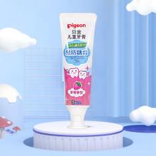 京东超市贝亲 (Pigeon) 牙膏 儿童牙膏 预防龋齿牙膏 含木糖醇 草莓味 3岁以上 50g 日本进口  KA59