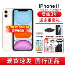 Apple 苹果 iPhone 11(A2223)【白条12期免息可选】国行全新正品手机 白色 全网通128GB6459元