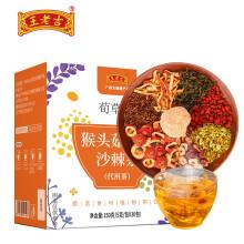 王老吉 花茶组合 30包 13.9元包邮(需用�唬�