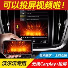 搏越 适用于沃尔沃XC60无线Carplay投屏声控蓝牙无线模块XC90S90XC40升级改装 华为版【升级无线HiCar智能盒】