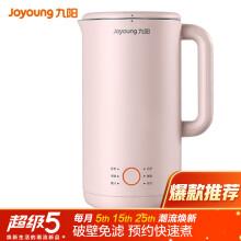 九阳 Joyoung 豆浆机0.4-0.6L家用多功能 迷你免滤 破壁辅食机DJ06X-D561(粉)