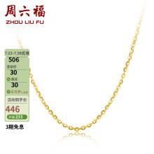 周六福珠宝 18K金项链女款O字项链锁骨链  多色可选 黄18K 40+5cm