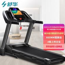 舒华(SHUA)A9家用智能可折叠跑步机 支持华为运动健康APP SH-T9119A-01 ZS