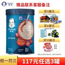 雀巢嘉宝罐装婴儿米粉宝宝辅食儿童营养米糊米粉麦粉250g 3段番茄牛肉250g