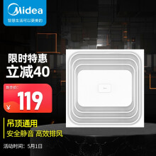 美的 Midea 排气扇卫生间浴室静音集成吊顶换气扇强厨房劲换气排风扇 BPT10-22-1S119元