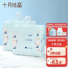 京东超市十月结晶婴儿隔尿垫160片 春夏季新生儿护理垫一次性床单吸水透气不回渗 33*45cm
