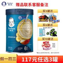 雀巢嘉宝罐装婴儿米粉宝宝辅食儿童营养米糊米粉麦粉250g 2段香蕉苹果米粉250