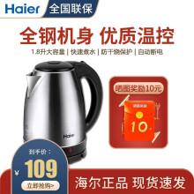 海尔电水壶1.8L食品级不锈钢自动断电防干烧电热水壶全钢机身防烫烧水壶热水壶 型号HKT-2831
